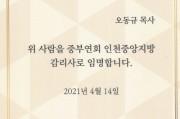 0414 감리사이취임식 : 오동규감리사임명장